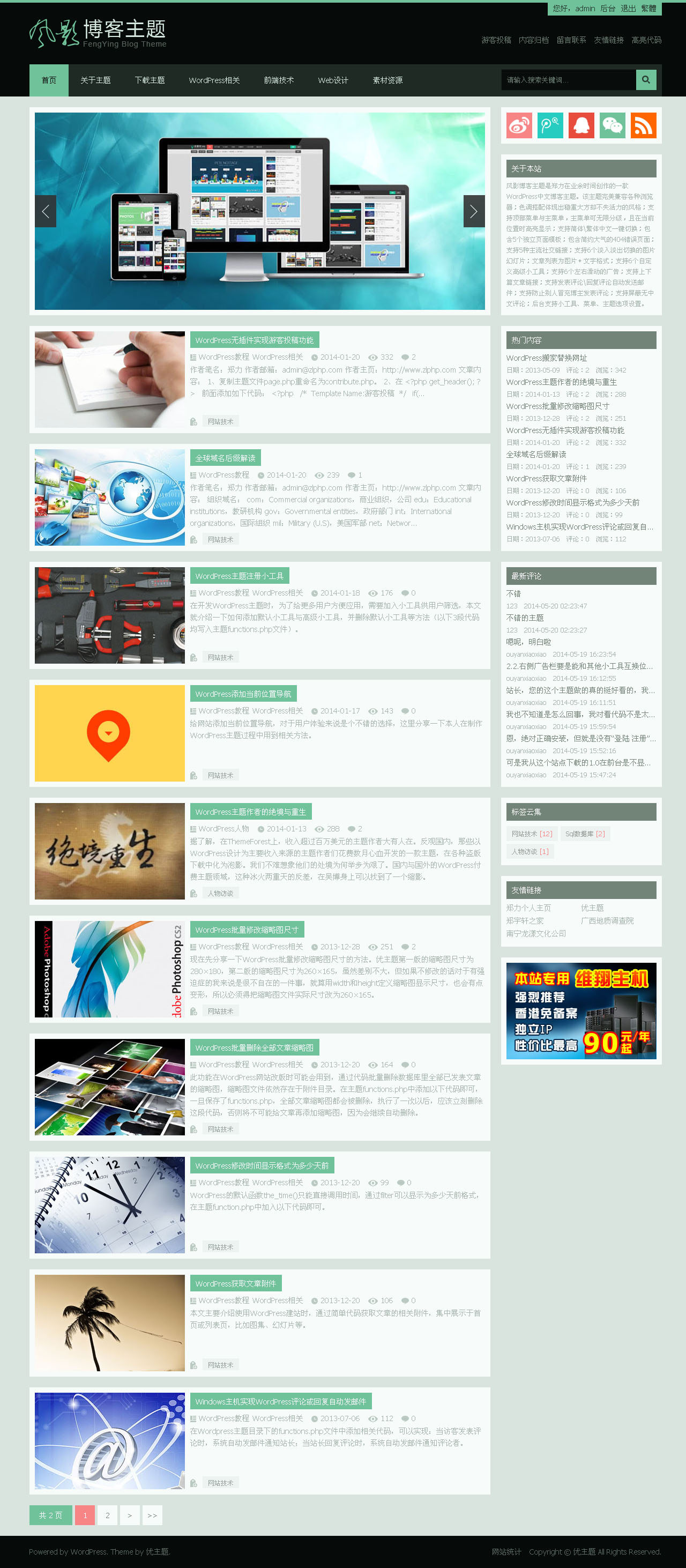 wordpress中文博客主题,风影主题v1.5