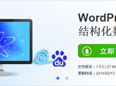 百度站长平台:百度WordPress结构化数据插件上线