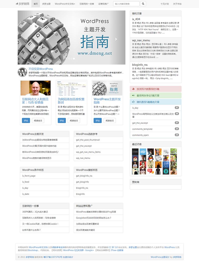 DMeng2014–清爽Bootstrap风格自适应CMS主题