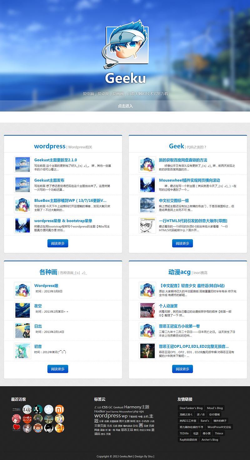 GeeKust – 蓝色独特CMS主题