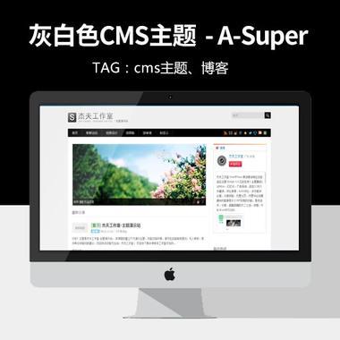 WordPress灰白色调CMS主题 A-SuperCMS3.7