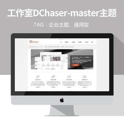 wordpress企业主题,工作室DChaser-master主题,个人博客主题