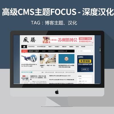 高级CMS主题FOCUS 1.0.5 深度修改汉化版