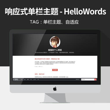 wordpress博客主题:响应式单栏博客HelloWords主题分享