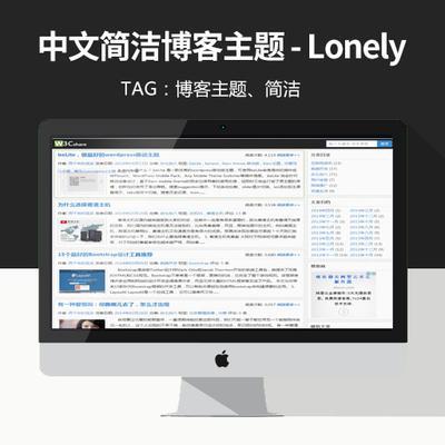 中文简洁Lonely主题,界面简洁清爽