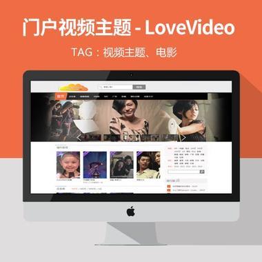 wordpress视频主题,门户视频LoveVideo主题