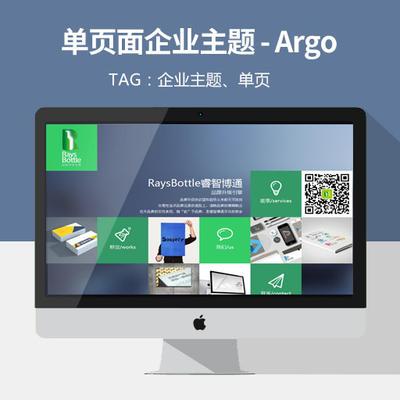 wordpress企业主题:单页面Argo主题免费分享