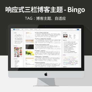 响应式wordpress三栏博客主题Bingo