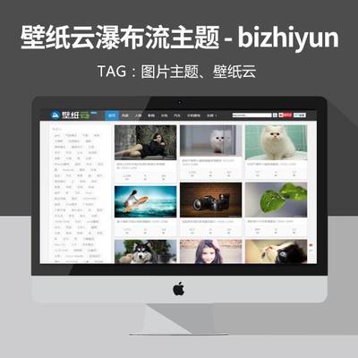 wordpress图片主题  来自壁纸云的瀑布流主题bizhiyun分享
