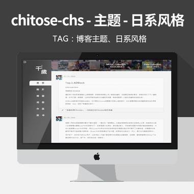 wordpress主题,chitose-chs主题分享,日系风格!