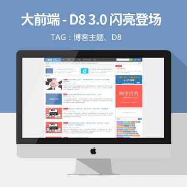 """wordpress博客主题:大前端""""D8 3.0″闪亮分享"""