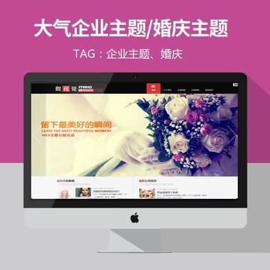 WordPress企业主题 婚庆公司,婚礼筹划等行业主题分享
