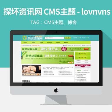 小清新探坏资讯网wordpress CMS主题lovnvns