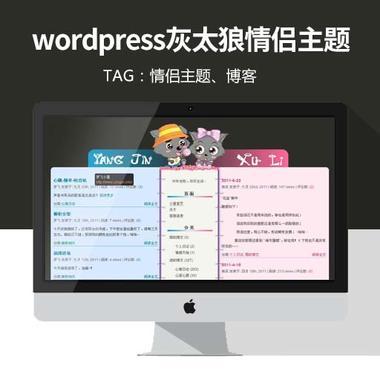 WordPress 免费情侣主题 灰太儿狼情侣主题lovers