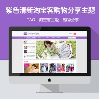 紫色清新WordPress淘宝客主题、购物分享类(附完整教程)
