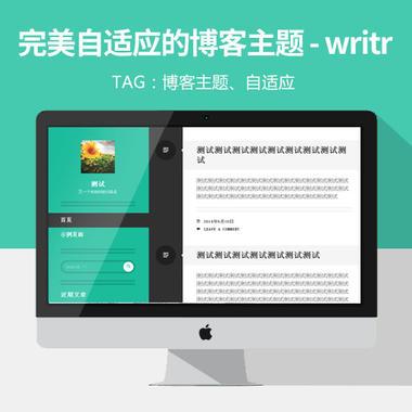 wordpress博客主题:左居完美自适应的博客主题writr分享