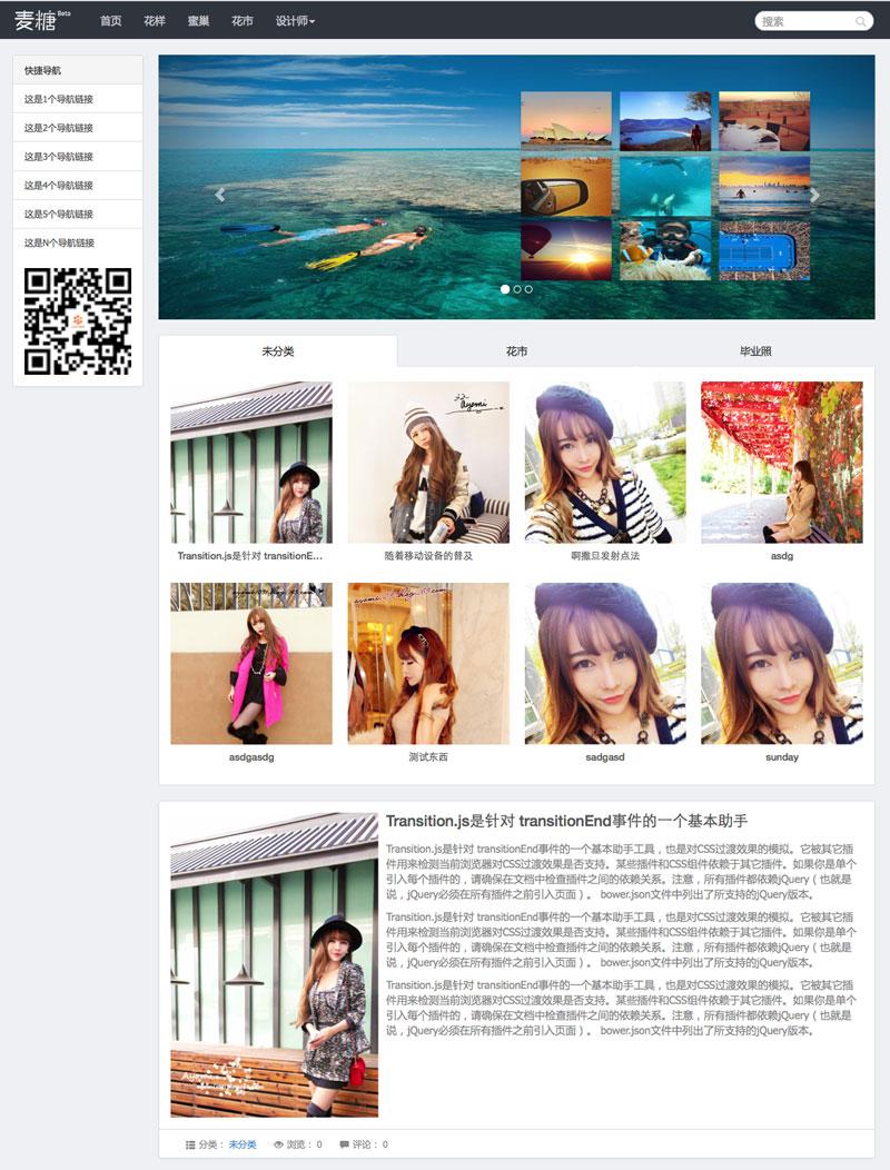 图片资讯类博客主题WP-MaiTang
