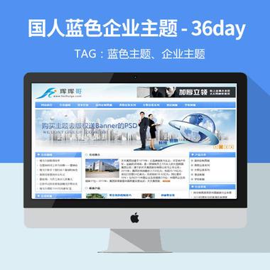 国人原创蓝色经典WordPress企业主题:36day