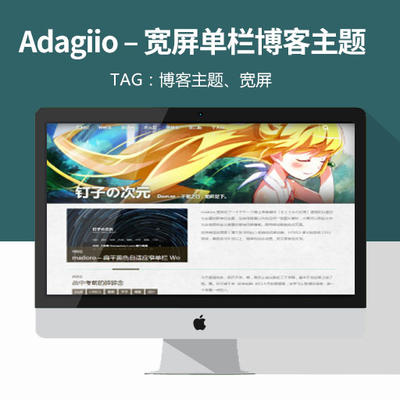 Adagiio – 宽屏ACG风格单栏WordPress博客主题