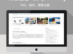 WordPress主题:牧风/Arbitrary最新版