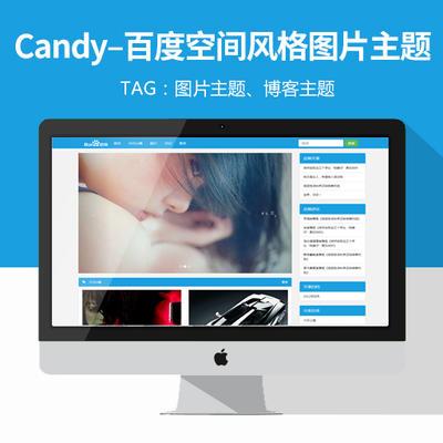 Candy–百度空间风格WordPress图片/博客主题