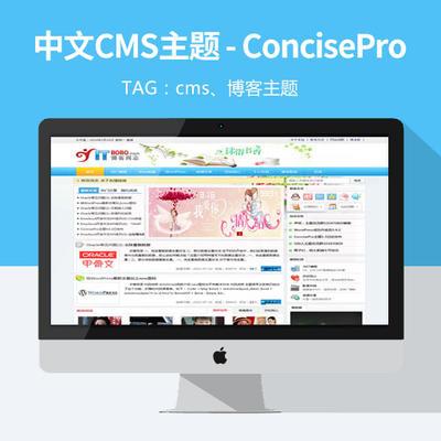 WordPress中文CMS主题:ConcisePro主题2.1版(最新免费版)