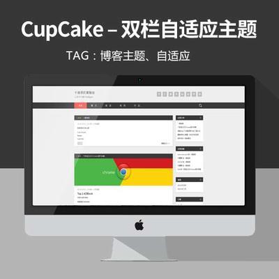 CupCake – 双栏自适应WordPress博客主题简洁大方