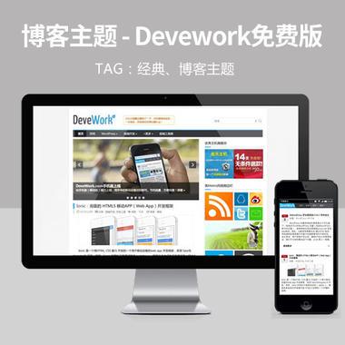 精美的WordPress主题: Devework免费版