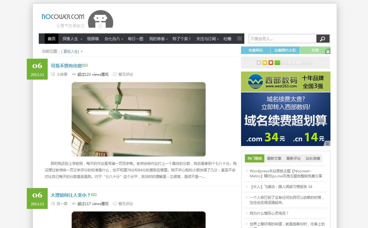 精仿Ipc.me 完全免费分享版本 Nocower-Metro