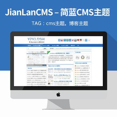 JianLanCMS – 简蓝风格CMS主题