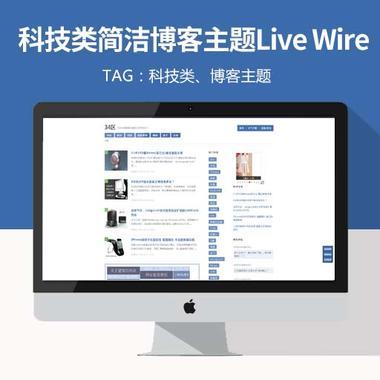 wordpress科技类简洁博客主题Live Wire