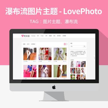 国人原创简洁白WordPress瀑布流图片主题:LovePhoto