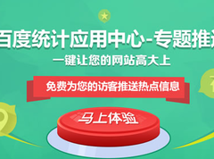 """百度统计上线""""专题推送""""功能"""