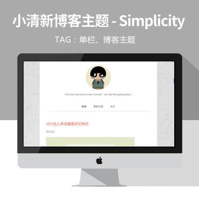 wordpress单栏博客主题,小清新wordpress主题Simplicity