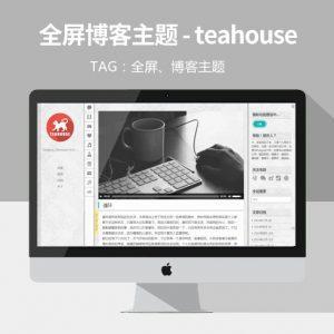 国人原创复古三栏wordpress博客主题:Teahouse
