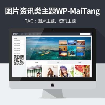 wordpress图片资讯类博客主题WP-MaiTang