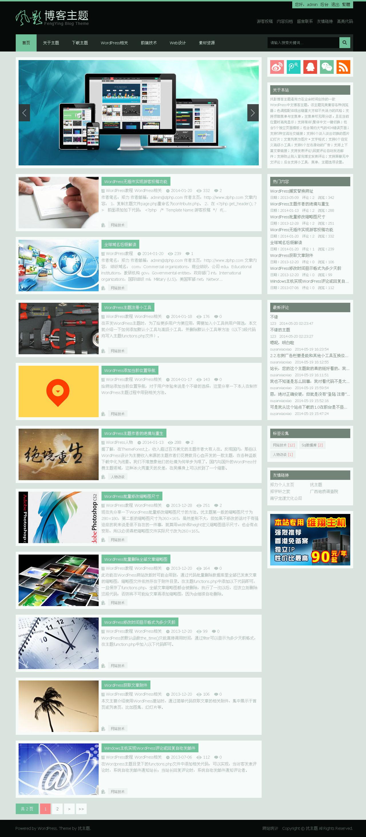 WordPress_FengYing_V1.5