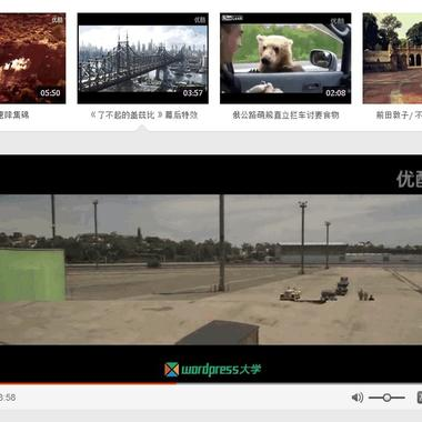给wordpress添加一个收藏优酷视频页面,来自牧风的Youku Videos插件