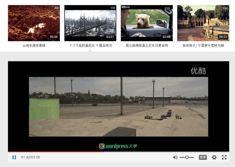 Youku Videos插件