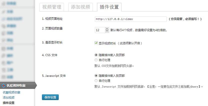 Youku Videos插件1