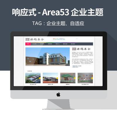 WordPress企业主题:响应式Area53主题免费分享