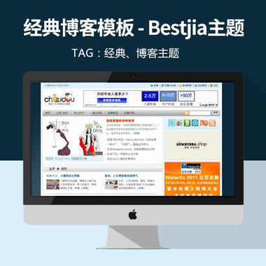 wordpress博客模板:Bestjia主题