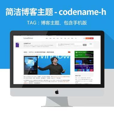 wordpress简洁博客主题codename-h含手机版