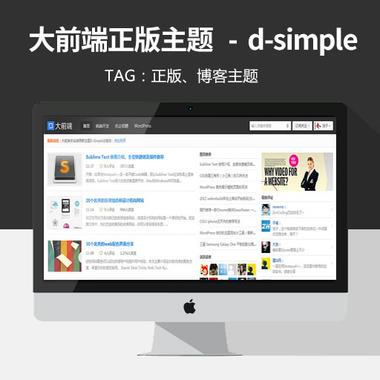 WordPress主题:大前端正版主题d-simple