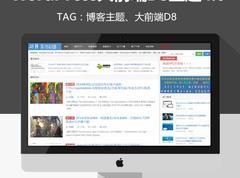 WordPress大前端D8主题4.0版本分享下载