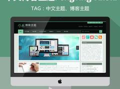 WordPress中文博客主题FengYing V1.5.1