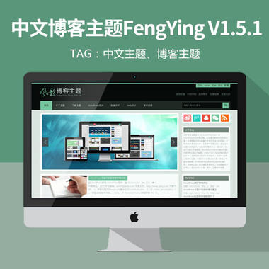 WordPress中文博客主题FengYing V1.5.1