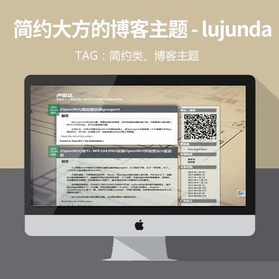 非常时尚简约大方的WordPress主题lujunda,透明磨砂大方的主题。