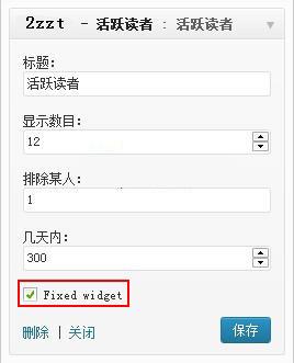 给wordpress边栏添加固定悬浮小工具的插件 Q2W3 Fixed Widget