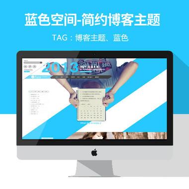 蓝色空间-wordpress博客主题